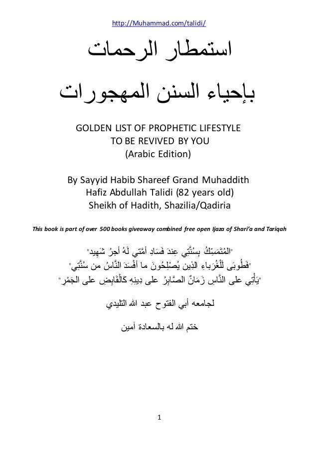 http://Muhammad.com/talidi/ 1 الرحمات استمطار الس بإحياءنالمهجورات ن GOLDEN LIST OF PROPHETIC LIFESTYLE TO B...