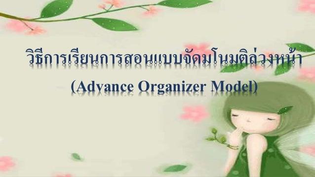 วิธีการเรียนการสอนแบบจัดมโนมติล่วงหน้า (Advance Organizer Model)