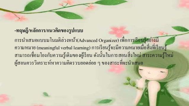 -ทฤษฎี/หลักการ/แนวคิดของรูปแบบ การนาเสนอแบบมโนมติล่วงหน้า(Advanced Organizer) เพื่อการเรียนรู้อย่างมี ความหมาย (meaningful...