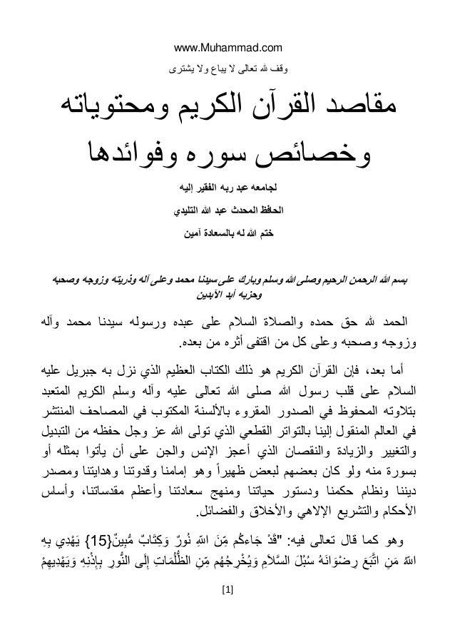 مقاصد القرآن الكريم ومحتوياته وخصائص سوره وفوائدها