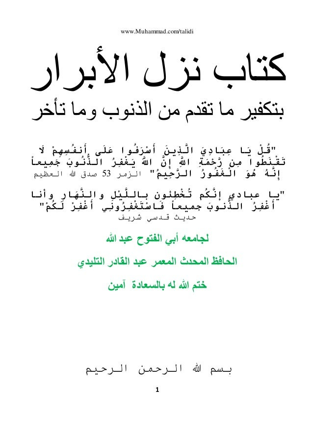 "1 www.Muhammad.com/talidi األبرار نزل كتاب تأخر وما الذنوب من تقدم ما بتكفير ""ْل ُقَْايَْْيِ..."