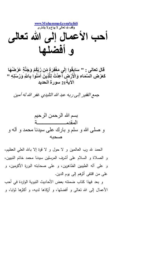 www.Muhammad.com/talidi يشترى وال يباع ال تعالى هلل وقف تعالى هللا إلى األعمال أحب أفضلها و : ...