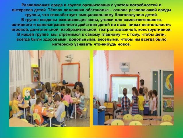 Развивающая среда в группе организована с учетом потребностей и интересов детей. Тёплая домашняя обстановка – основа разви...