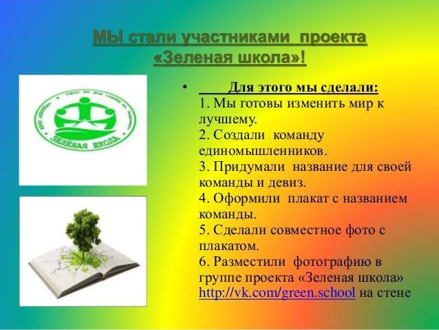 МЫ стали участниками проекта «Зеленая школа»! • Для этого мы сделали: 1. Мы готовы изменить мир к лучшему. 2. Создали кома...