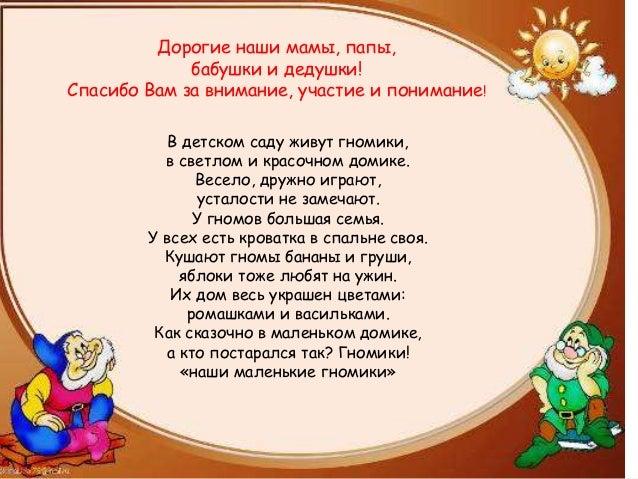 Дорогие наши мамы, папы, бабушки и дедушки! Спасибо Вам за внимание, участие и понимание! В детском саду живут гномики, в ...