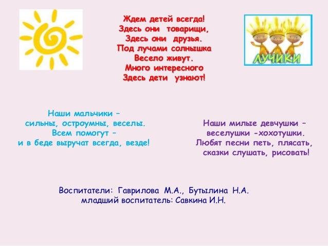 Воспитатели: Гаврилова М.А., Бутылина Н.А. младший воспитатель: Савкина И.Н. Ждем детей всегда! Здесь они товарищи, Здесь ...