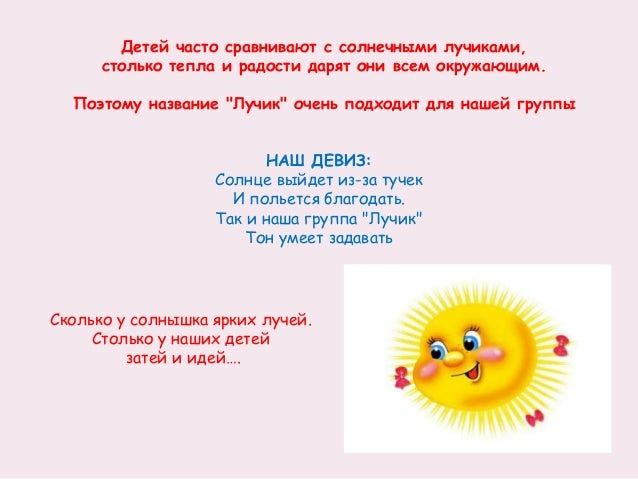 """Детей часто сравнивают с солнечными лучиками, столько тепла и радости дарят они всем окружающим. Поэтому название """"Лучик"""" ..."""
