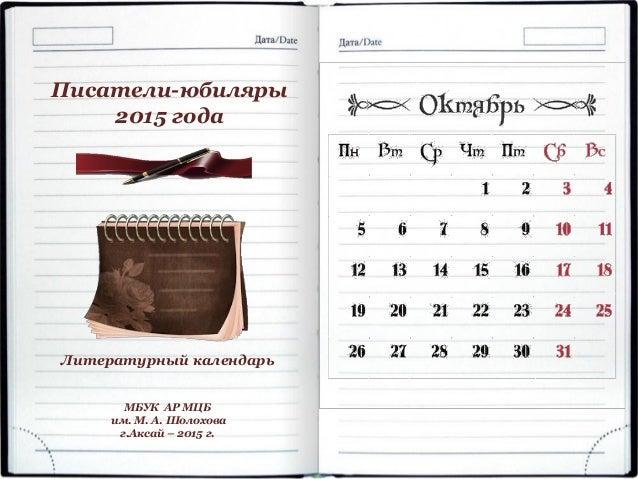 Литературный календарь МБУК АР МЦБ им. М. А. Шолохова г.Аксай – 2015 г. Писатели-юбиляры 2015 года