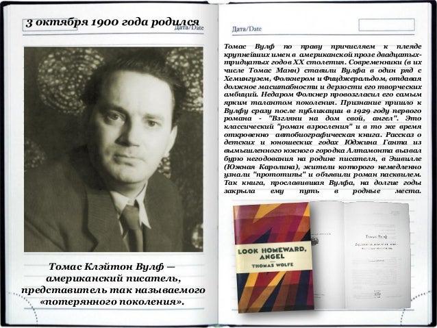 писатель томас вулф биография