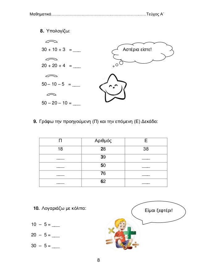 Μαθηματικά………………………………………………………………Τεύχος Α΄ 9  30 + 10 + 6 = ___  30 – 10 – 5 = ___  50 – 20 – 3 = ___  20 + 20 + 2 = ...
