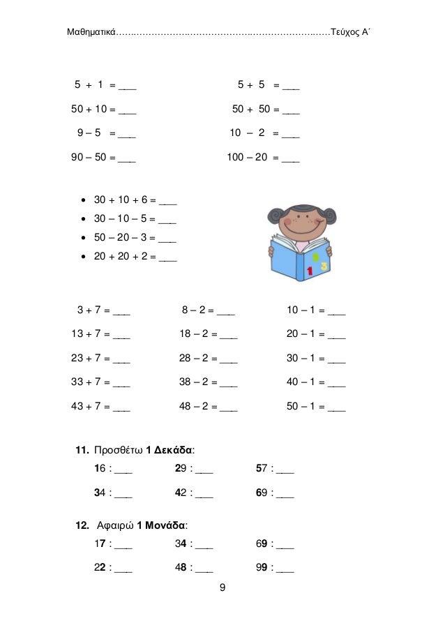 Μαθηματικά………………………………………………………………Τεύχος Α΄ 10 13. Αφαιρώ 1 Δεκάδα: 38 : ___ 74 : ___ 90 : ___ 51 ___ 87 : ___ 30 : ___ 14...