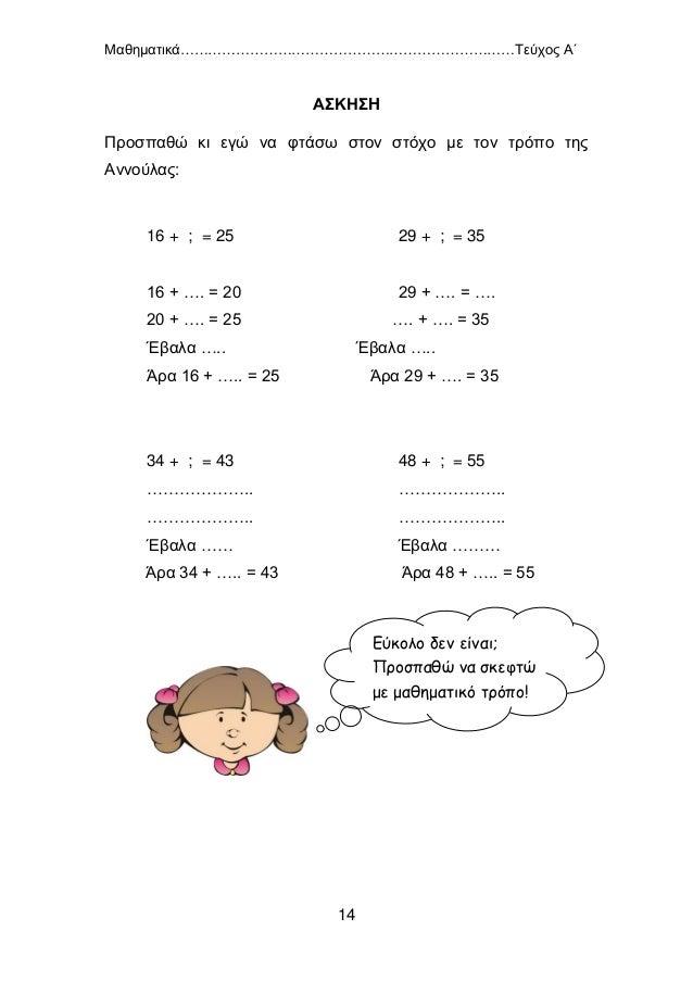 Μαθηματικά………………………………………………………………Τεύχος Α΄ 15 2.3. Αφαιρώ πατώντας στη δεκάδα ΑΣΚΗΣΕΙΣ 1. Αφαιρώ πατώντας στη δεκάδα: 3 3...