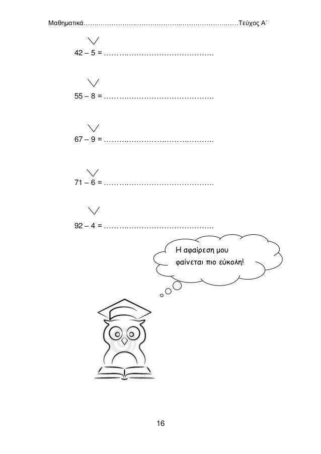 Μαθηματικά………………………………………………………………Τεύχος Α΄ 17 3. Λύνω προβλήματα με ζωγραφική και παιχνίδια 1. Ο Μάριος έχει στο δωμάτιό ...