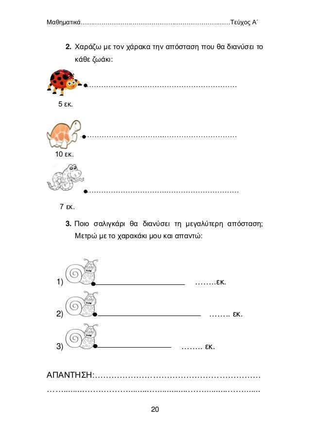 Μαθηματικά………………………………………………………………Τεύχος Α΄ 21 5. Λύνω προβλήματα: Τα βήματα που ακολουθώ 1. Ο μανάβης έχει δύο τελάρα με ...