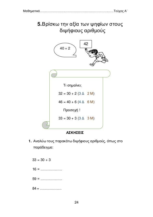 Μαθηματικά………………………………………………………………Τεύχος Α΄ 25 2. Συμπληρώνω: 69 : …. Δεκάδες και …. Μονάδες 97 : ….. Δεκάδες και …. Μονάδ...
