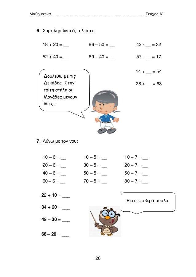 Μαθηματικά………………………………………………………………Τεύχος Α΄ 27 8. Μεγαλώνω τους παρακάτω αριθμούς κατά: 1 Μονάδα 1 Δεκάδα 76 : …. 76 : …. ...