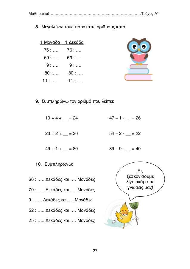 Μαθηματικά………………………………………………………………Τεύχος Α΄ 28 6.Βρίσκω το μισό και το ολόκληρο 1. Χρωματίζω το μισό: Πόσα είναι όλα; …………...