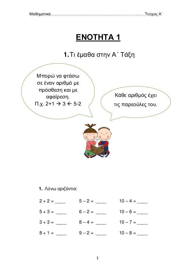 Μαθηματικά………………………………………………………………Τεύχος Α΄ 2 2. Υπολογίζω με τον νου και γράφω το αποτέλεσμα: 3. Παρατηρώ το παράδειγμα κ...