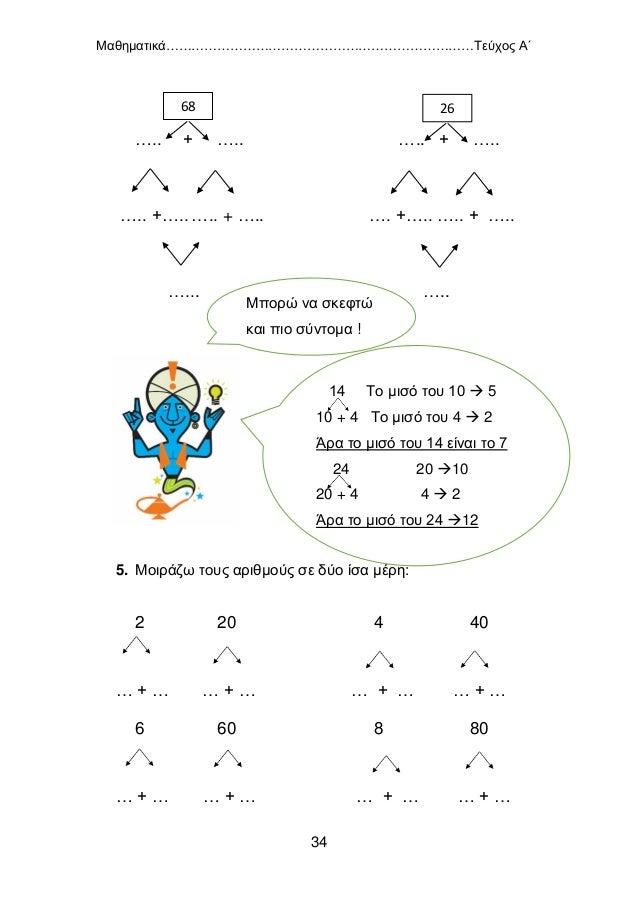 Μαθηματικά………………………………………………………………Τεύχος Α΄ 35 6. Βρίσκω το μισό με τον πιο σύντομο τρόπο, όπως στο παράδειγμα: 26 Το μισό...