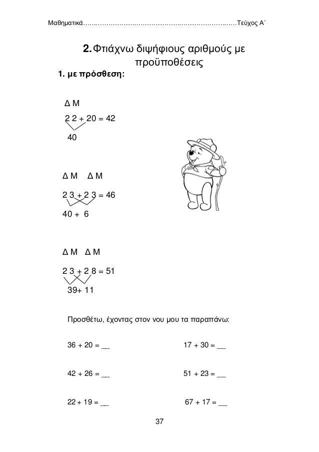 Μαθηματικά………………………………………………………………Τεύχος Α΄ 38 2. με αφαίρεση: Δ Μ 3 3 – 20 = 13 10 Δ Μ 26 3 5 – 16 = 36 – 10 – 6 = 20 Δ Μ...