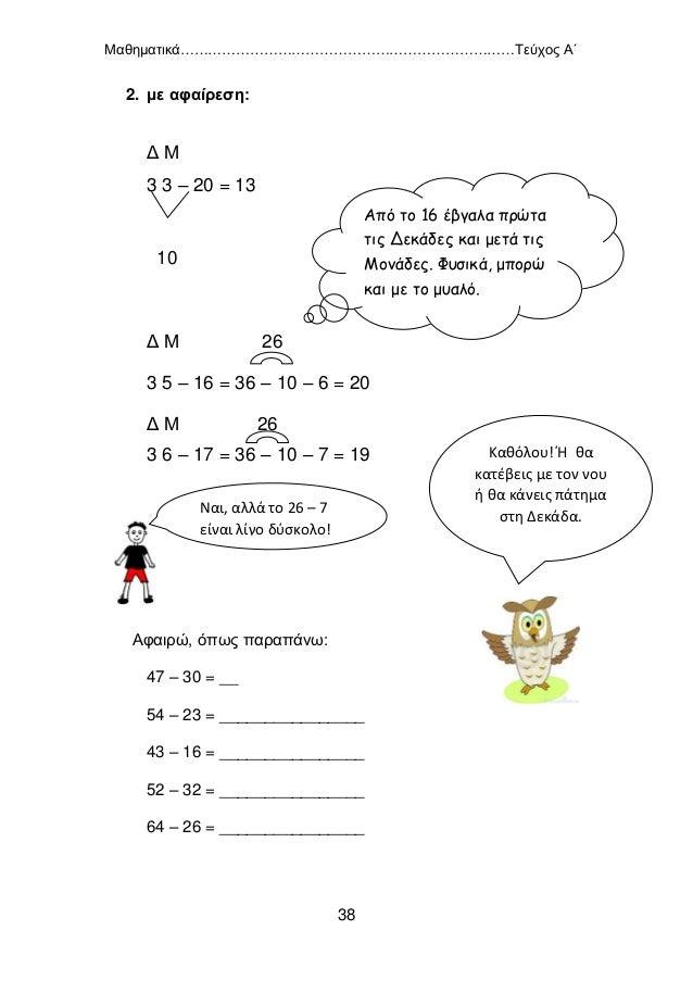 Μαθηματικά………………………………………………………………Τεύχος Α΄ 39 ΑΣΚΗΣΕΙΣ 1. Προσθέτω όπως έμαθα: 32 + 10 = __ 43 + 22 = __ 49 + 36 = __ 28 ...