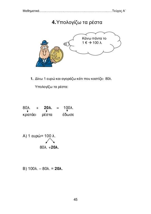 Μαθηματικά………………………………………………………………Τεύχος Α΄ 46 ΑΣΚΗΣΕΙΣ 1. Υπολογίζω με τον παρακάτω τρόπο τα ρέστα που θα πάρω: Δίνω Κοστ...