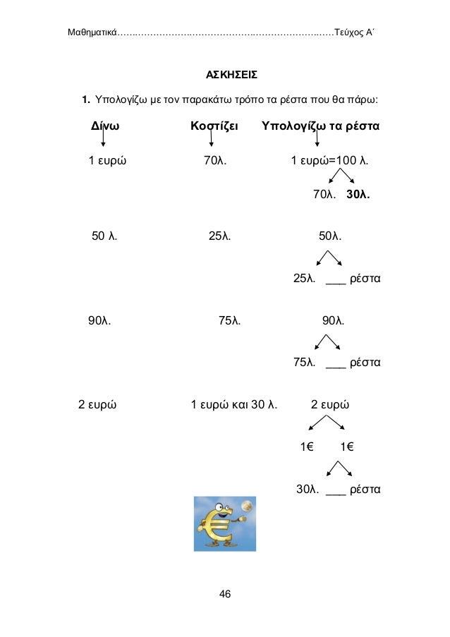 Μαθηματικά………………………………………………………………Τεύχος Α΄ 47 2. Ο Γιώργος έδωσε 1 ευρώ για να πάρει ένα κουλούρι που κόστιζε 50λ. Πόσα ρ...