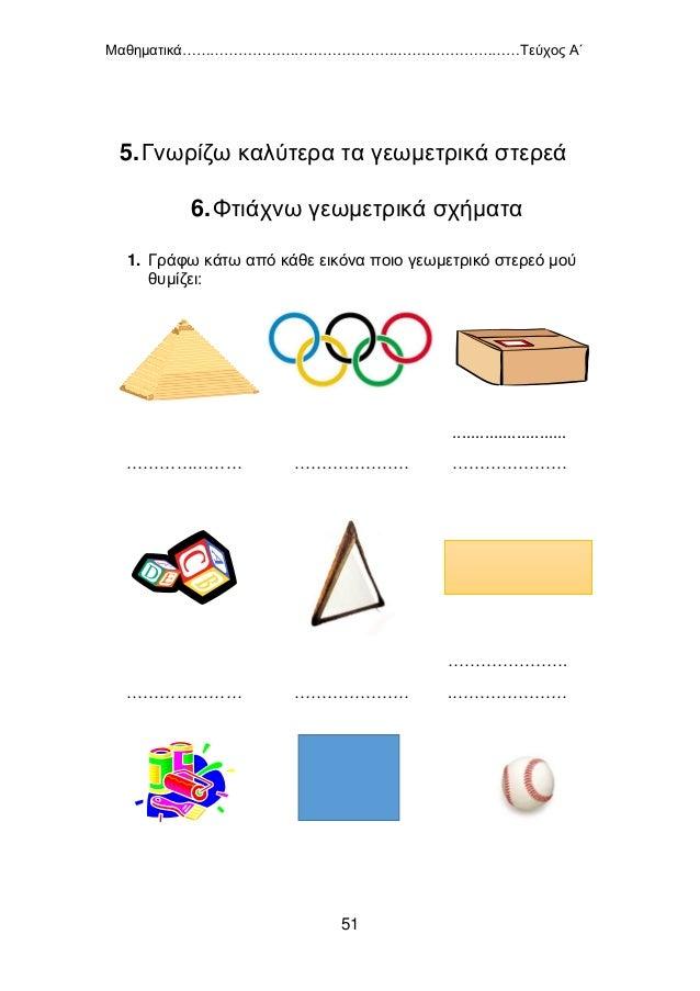 Μαθηματικά………………………………………………………………Τεύχος Α΄ 52 1. Σημειώνω πόσα σχήματα βλέπω: Τετράγωνα ___ Ορθογώνια Παραλληλόγραμμα _...