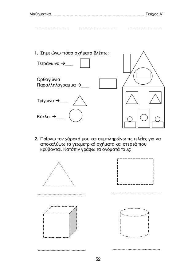 Μαθηματικά………………………………………………………………Τεύχος Α΄ 53 5. Χωρίζω τα γεωμετρικά σχήματα από τα γεωμετρικά στερεά: τετράγωνο, κύβος,...