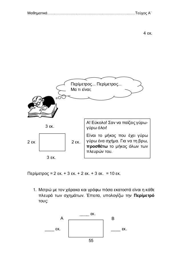 Μαθηματικά………………………………………………………………Τεύχος Α΄ 56 ΠΕΡΙΜΕΤΡΟΣ: ………………………………………………………………..…………… Απάντηση: ……………………………………………...…...