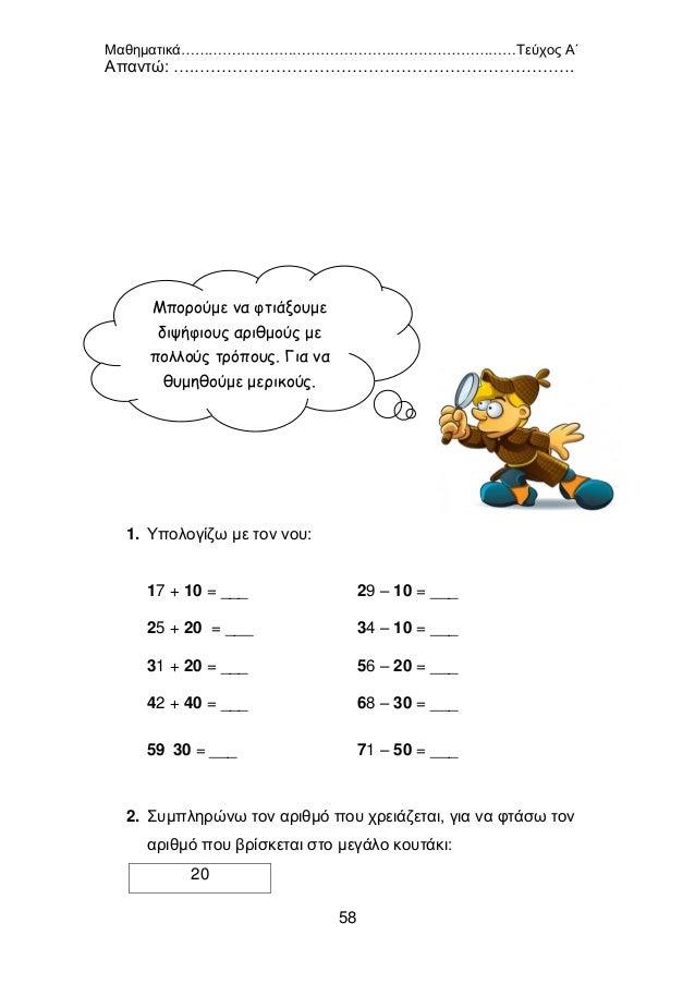 Μαθηματικά………………………………………………………………Τεύχος Α΄ 59 3. Αντιστοιχίζω τις πράξεις με το σωστό αποτέλεσμα: 17 – 5 • • 38 40 – 2 • ...