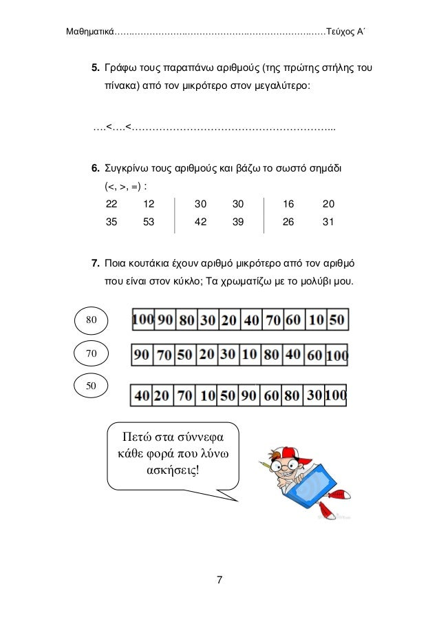 Μαθηματικά………………………………………………………………Τεύχος Α΄ 8 8. Υπολογίζω: 30 + 10 + 3 = ___ 20 + 20 + 4 = ___ 50 – 10 – 5 = ___ 50 – 20 ...