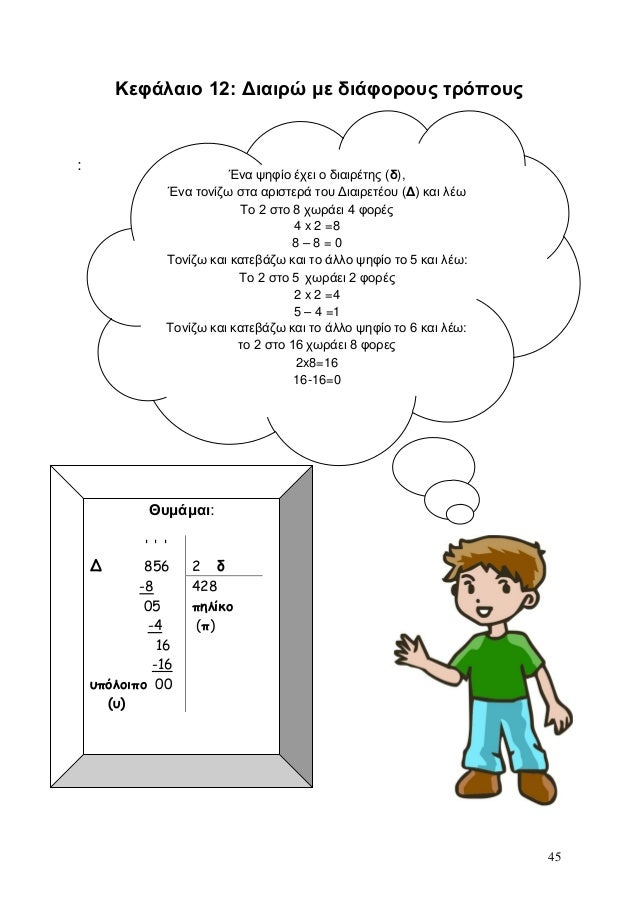 3c6be3e8dc21 μαθηματικά δ΄ δημοτικού α΄τεύχος
