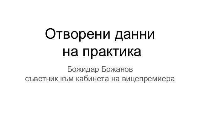 Отворени данни на практика Божидар Божанов съветник към кабинета на вицепремиера