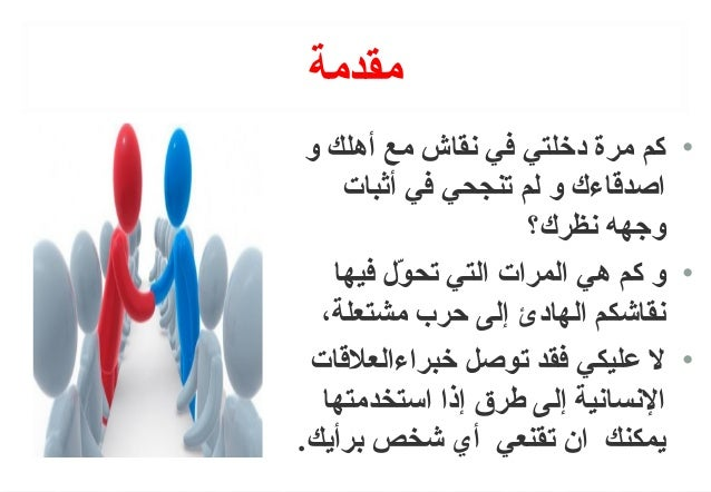 أساليب الإقناع في القرآن الكريم pdf