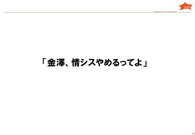 10 「金澤、情シスやめるってよ」