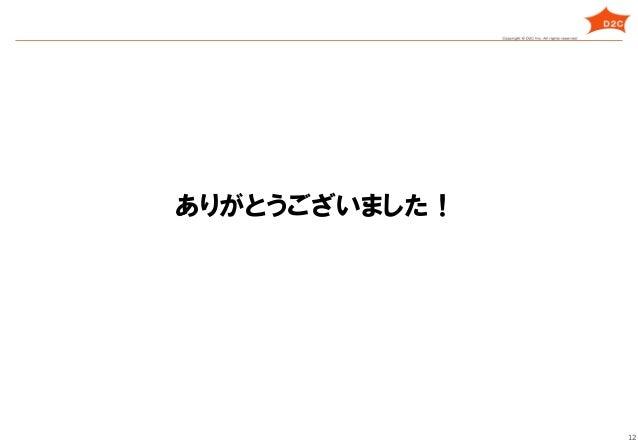 12 ありがとうございました!