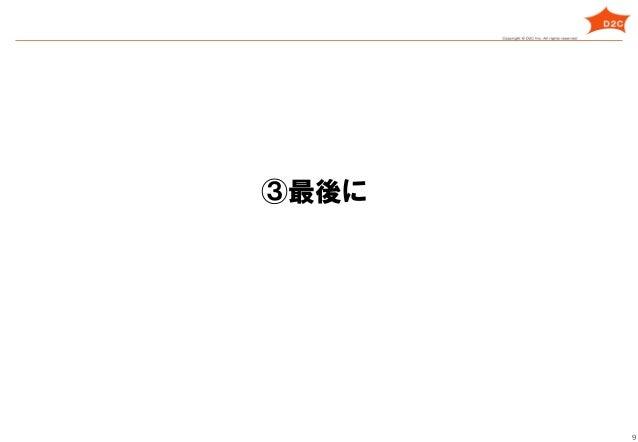 9 ③最後に