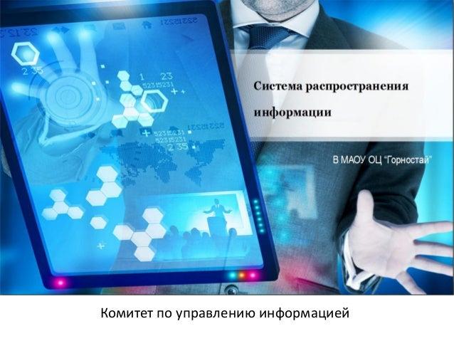 Комитет по управлению информацией