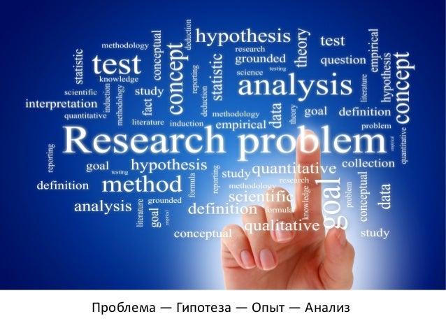 Проблема — Гипотеза — Опыт — Анализ