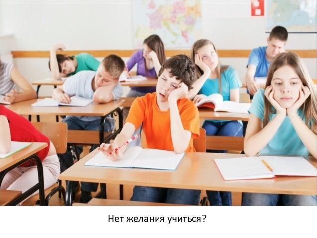 Нет желания учиться?