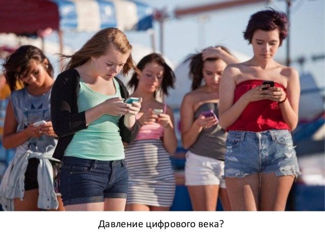 Давление цифрового века?