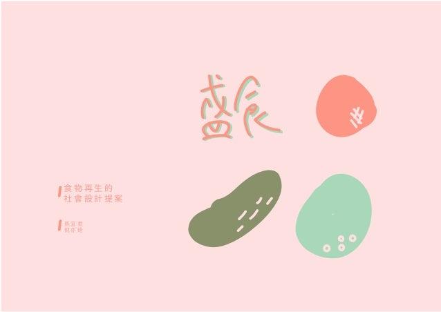 食 物 再 生 的 社 會 設 計 提 案 孫 宜 君 倪 亦 廷