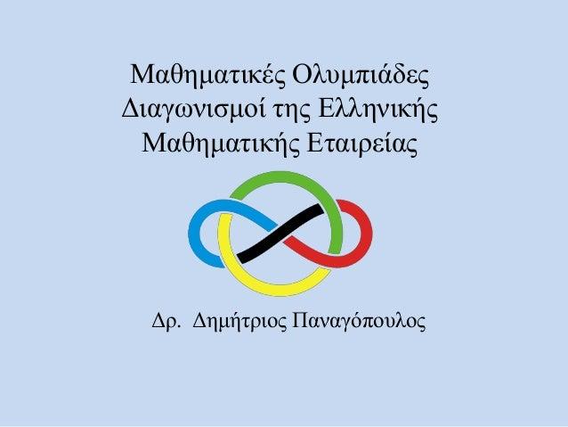 Μαθηματικές Ολυμπιάδες Διαγωνισμοί της Ελληνικής Μαθηματικής Εταιρείας Δρ. Δημήτριος Παναγόπουλος