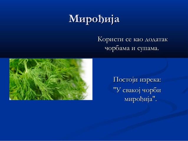 ПаприкаПаприка Паприка јеПаприка је богата витамином Ц.богата витамином Ц. СвежаСвежа паприкапаприка се користисе користи ...