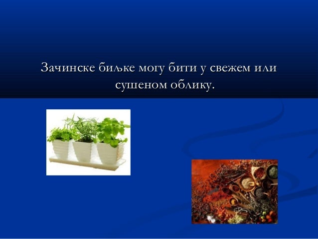 Делови биљке који се користе као зачини:Делови биљке који се користе као зачини:
