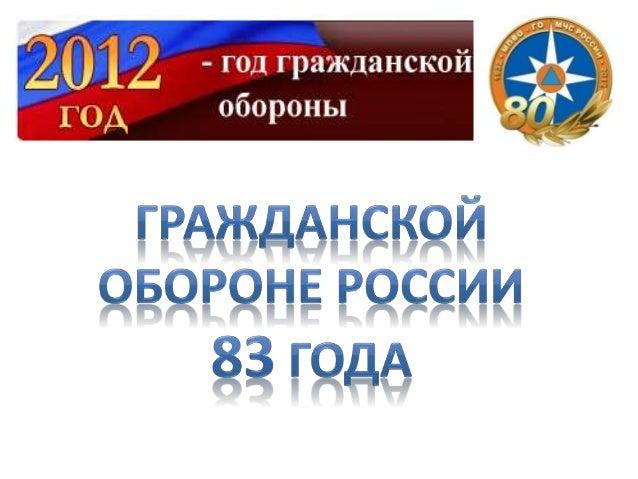 4 октября – День Гражданской обороны России Гражданская оборона - это система мер, направленных на подготовку к защите и з...