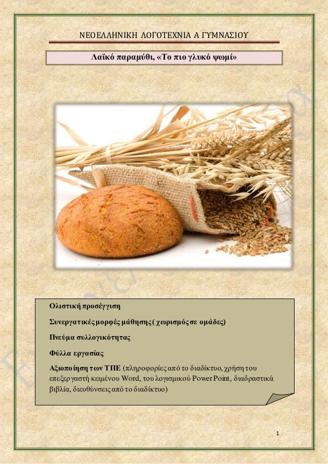 ΝΕΟΕΛΛΗΝΙΚΗ ΛΟΓΟΤΕΧΝΙΑ Α ΓΥΜΝΑΣΙΟΥ 1 Λαϊκό παραμύθι, «Το πιο γλυκό ψωμί» Ολιστική προσέγγιση Συνεργατικές μορφές μάθησης (...