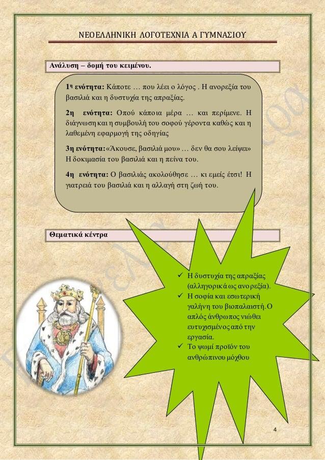 ΝΕΟΕΛΛΗΝΙΚΗ ΛΟΓΟΤΕΧΝΙΑ Α ΓΥΜΝΑΣΙΟΥ 4 Ανάλυση – δομή του κειμένου. Θεματικά κέντρα 1η ενότητα: Κάποτε … που λέει ο λόγος . ...