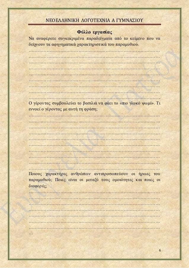 ΝΕΟΕΛΛΗΝΙΚΗ ΛΟΓΟΤΕΧΝΙΑ Α ΓΥΜΝΑΣΙΟΥ 6 Φύλλο εργασίας Να αναφέρετε συγκεκριμένα παραδείγματα από το κείμενο που να δείχνουν ...